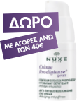 Nuxe - άνω των 40 ευρώ, δώρο 3264680004469