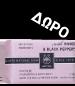 Apivita Αντιηλιακό Προσώπου - ΔΩΡΟ Σαπούνι κατά της κυτταρίτιδας 5201279025885gift - 020419