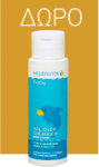 Helenvita Baby, ΔΩΡΟ All Over Cleanser 100ml