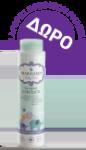 Pharmasept > Με αγορες βρεφικων απο 15  ευρώ > δώρο 40ml hygienic shower 5205122002030gift