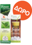 Power Health - Celluless & δώρο green tea - frape