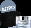Galenic 30euros και άνω, δώρο 15ml & νεσεσέρ