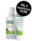 Gum - Δώρο Gum Activital 1003853 - με 2 προιοντα - 120319