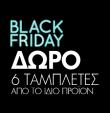Black Friday / Health Aid 6 tabs more / ΔΩΡΟ ΠΡΟΙΟΝ