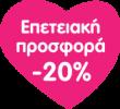 Επετειακή προσφορά -20%