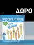 Πάνες & Δώρο kiddylicious -050419