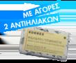 Korres Αντιηλιακά - 2 αντιηλιακά, ΔΩΡΟ αφρόλουτρο