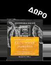 Black Friday 2018 / 5201279039639 , ΔΩΡΟ Μάσκα Κολοκύθα