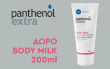 Panthenol extra - Με face & eye cream & day cream + Δώρο Face cleansing gel 150ml