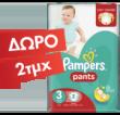 Pampers Pants - Δειγματοδιανομή με κάθε αγορά -> active baby dry, premium care & procare