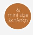 Darphin mini size / ΔΩΡΟ ΠΡΟΙΟΝ  darphin-suprise-mini-size -