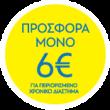 ΠΡΟΣΦΟΡΑ -6