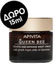 Apivita Queen bee + mini size, δείγματα και νεσεσέρ μινι
