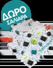 Pampers - Μεγάλες Συσκευασίες - δώρο σαλιάρα
