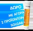 Solgar με 2 προιοντα - ΔΩΡΟ Vitamin C