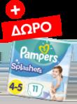 Pampers - Giant pack 8001090459169  - δώρο splasher 8001090698384