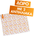 Avene - Με 2 Αντιηλιακά, ΔΩΡΟ τσαντάκι αδιάβροχο