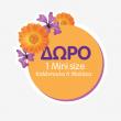 Weleda μωρό / ΔΩΡΟ ΠΡΟΙΟΝ