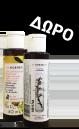 Korres Περιποίηση Μαλλιών με ΔΩΡΟ mini sizes - 5203069060724 - 110619
