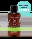 APIVITA - Με Κάθε Αγορά ΔΩΡΟ Αφρόλουτρο 5201279073312 - 201020 / marina