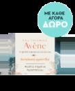 Avene Cleanance - Με κάθε αγορά, ΔΩΡΟ 3282779290586gift - 150620