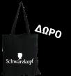 Schwarzkopf - με 2 προιοντα δώρο τσαντα 111903 - 010719