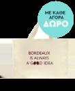 Caudalie - Με Κάθε Αγορά, ΔΩΡΟ Τσάντα Θαλάσσης caudaliebaggift - 310720