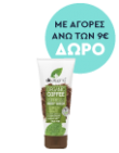 Dr. Organic 9€ και Άνω ΔΩΡΟ 5060391845012gift - 260820