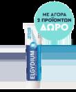 Elgydium - Με 2 elgydium - ΔΩΡΟ 3577056016073gift - 150620