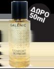 Galenic - Με κάθε αγορά Galenic - δώρο 3282770200621 - 300919