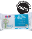 Hipp Promo hipp-wipes-gift | Με 2 Hipp no 3 ΔΩΡΟ μωραμάντηλα Hipp - 311019