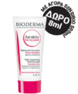 Bioderma Sensibio 500ml ΔΩΡΟ Gel Moussant 8ml  3401381507565gift - 141119