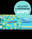 Hei Poa - Με κάθε αγορά - ΔΩΡΟ Heipoagift