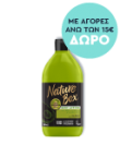 Henkel 15€ Δώρο Nature Box Lotion ΔΩΡΟ 9000101214482gift - 200720