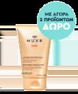 Nuxe Sun - Με την αγορά 2 / ΔΩΡΟ Τσάντα 3264680005879gift - 020620