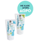 Intermed Pregnaderm - Με κάθε αγορά -   ΔΩΡΟ Breast Firming Cream &  Anti-Stretch Mark Cream 5205152001355gift - 150920 / marina