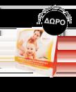 Weleda - Με κάθε αγορά Καλέντουλα ή Μολόχα, ΔΩΡΟ weledababy-gift - 030320