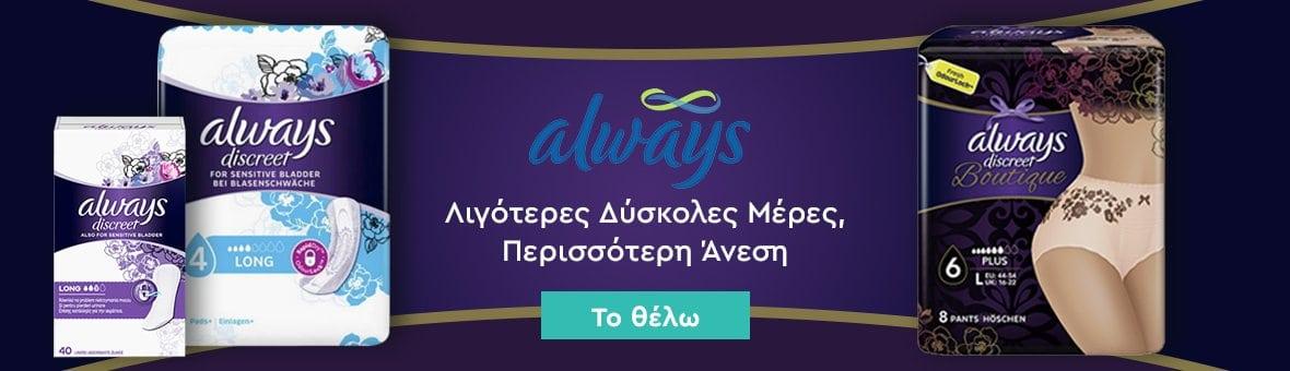 Always - 201020