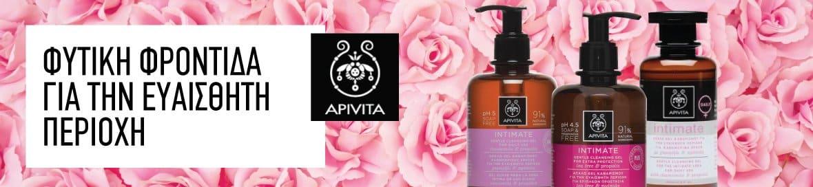 Apivita Intim - Καθημερινός καθαρισμός της ευαίσθητης περιοχής