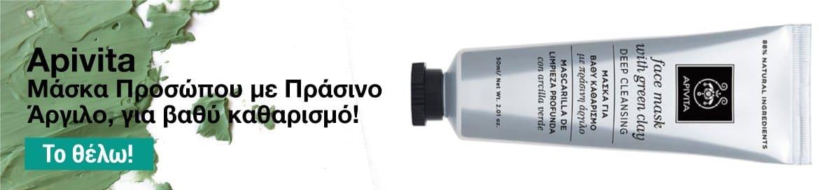 Apivita Clay Μάσκα Προσώπου για Λιπαρό Δέρμα- 120219