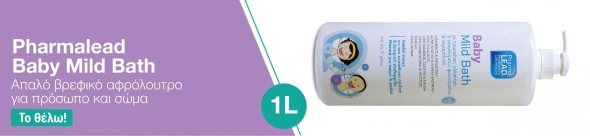 Pharmalead Baby Mild Bath Απαλό Βρεφικό Αφρόλουτρο
