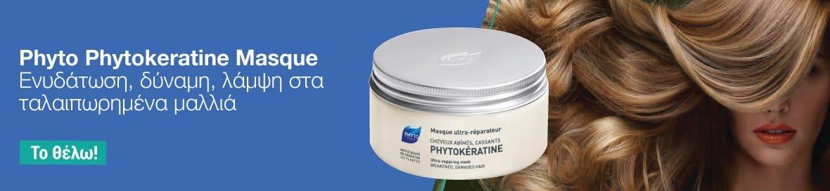 phyto phytokeratine online φαρμακείο