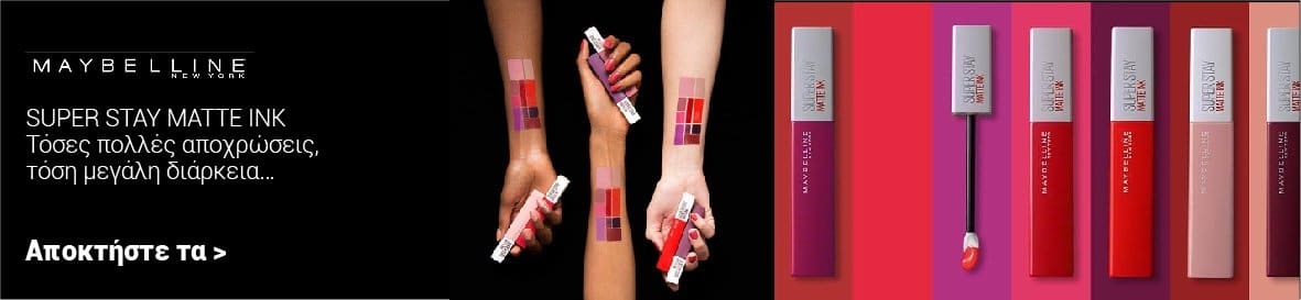 Maybelline Matte Ink Lipstick Online