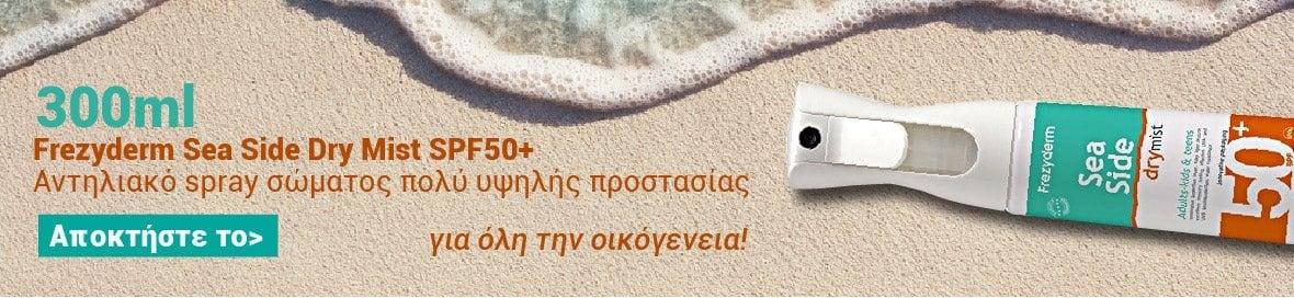 Frezyderm Seaside SPF50 online