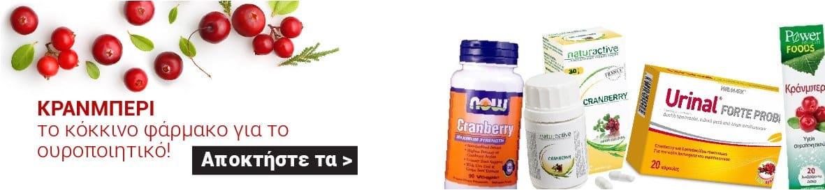 Συμπληρώματα Διατροφής Cranberries