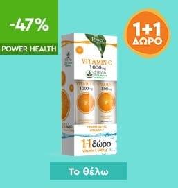 Αναβράζουσες Βιταμίνες Power Health 1+1 ΔΩΡΟ