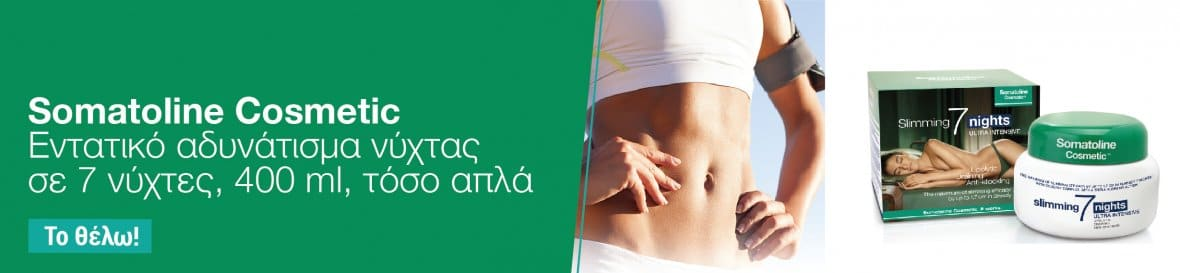 somatoline cosmetic