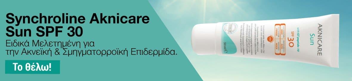 Synchroline Aknicare - Αντιηλιακό Για Το Δέρμα Με Ακμή - 120219