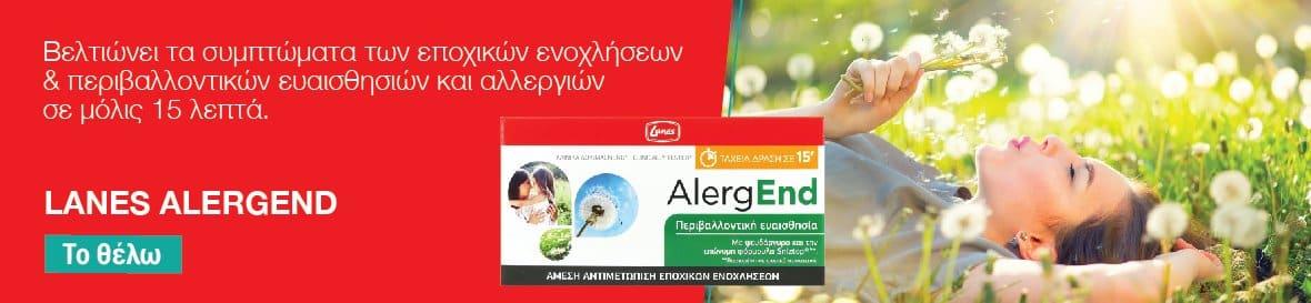 lanes alergend online φαρμακείο