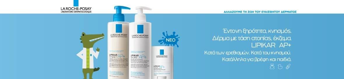 La Roche Posay Lipikar - Για το βρεφικό δέρμα με ατοπία